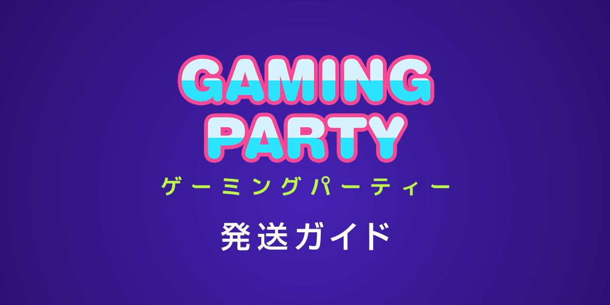 ゲーミングパーティー発送ガイド