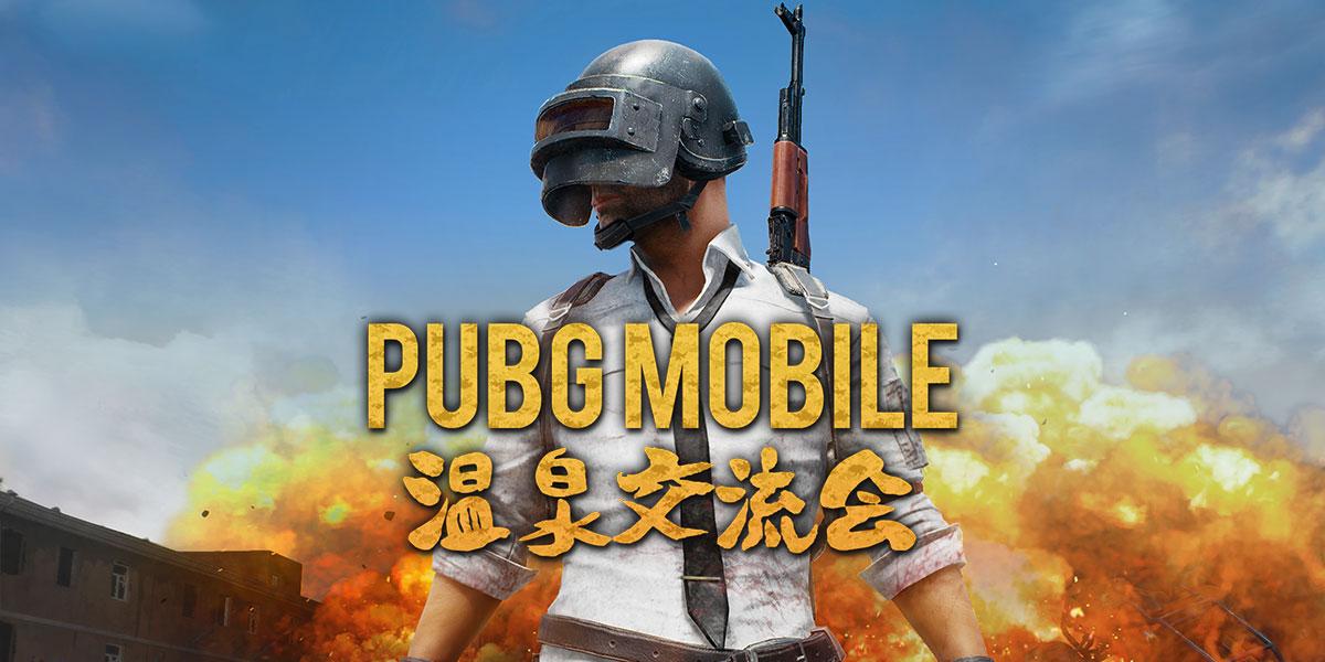 PUBG MOBILE 温泉交流会