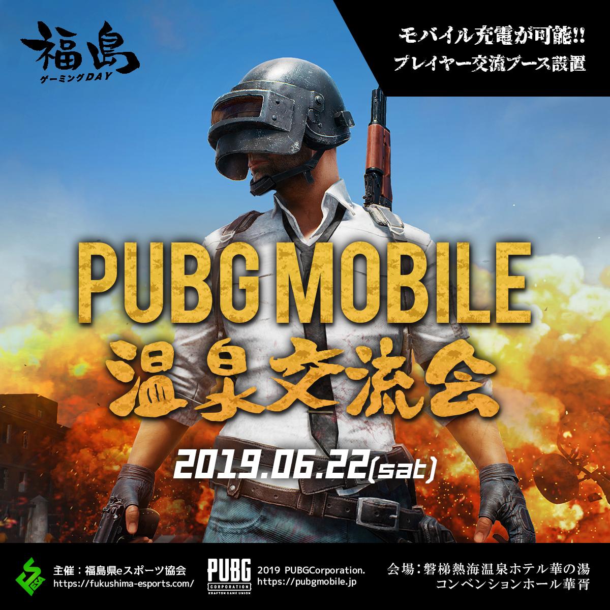 PUBG MOBILE交流会